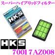 HKS エアフィルター 70017-AZ008 マツダ CX-5 KE系 アクセラ BLFFP プレマシー CWFFW 等用 純正交換用スーパーハイブリッドフィルター 純正品番:16456-HA00C/LF50-13-Z40 対応