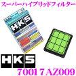 HKS エアフィルター 70017-AZ009 マツダ CX-5 KE2系 アクセラ BM2FS 等用 純正交換用スーパーハイブリッドフィルター 純正品番:SH01-13-3A0A 対応