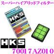 HKS エアフィルター 70017-AZ010 マツダ CX-3 DK5系 アクセラ BM5系 デミオ DJ系 等用 純正交換用スーパーハイブリッドフィルター 純正品番:SH01-13-3A0A 対応