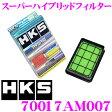 HKS スーパーハイブリッドフィルター 70017-AM007 三菱 ランダー CW系 デリカD:5 CV系 等用 純正交換タイプエアクリーナー 純正品番:1500A023 対応