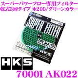 【4/9〜4/16はエントリーで最大P38.5倍】HKS エアクリーナー 70001-AK022 スーパーパワーフロー Φ200交換用フィルター 乾式3層タイプ グリーンカラー