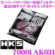 【本商品エントリーでポイント6倍!】HKS エアクリーナー 70001AK031 スーパーパワーフロー Φ150 交換用フィルター 湿式2層タイプ レッドカラー