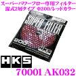HKS エアクリーナー 70001AK032 スーパーパワーフロー Φ200 交換用フィルター 湿式2層タイプ レッドカラー