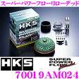 【本商品エントリーでポイント6倍!!】HKS スーパーパワーフローリローデッド 70019-M024 三菱 ランサーエボリューションIX/IX MR/VIII MR/ワゴン用 むき出しタイプエアクリーナー