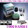 【本商品エントリーでポイント6倍!!】HKS スーパーパワーフローリローデッド 70019-AS011 マツダ MD22S系 AZワゴン/スズキ 20系 ラパン ワゴンR 用 むき出しタイプエアクリーナー