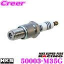 HKS スパークプラグ 50003-M35G スーパーファイ...