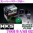 HKS スーパーパワーフロー 70019-AM102 三菱 CN9A CP9A ランサーエボリューションIV V VI用 むき出しタイプエアクリーナー