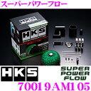 【5/9-5/16はP2倍】HKS スーパーパワーフロー 70019-AM105 三...
