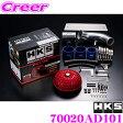HKS レーシングサクション 70020-AD101 ダイハツ L880K コペン用 湿式2層タイプ むき出しタイプエアクリーナー