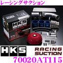 HKS レーシングサクション 70020-AT115トヨタ ZN6 86/ZC6 BRZ用湿式2層タイプむき出しタイプエアクリーナー 1