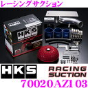【3/1はP2倍】HKS レーシングサクション 70020-AZ103 マツダ ...