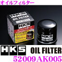 HKS オイルフィルター(オイルエレメント) 52009-AK005 スバル GH系 GD系 GC系 インプレッサ用 純正品番:15208AA100/15208-AA024他 センターボルトサイズ:M20×P1.5