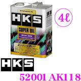 HKS エンジンオイル 52001AK118スーパーオイル SYNTHETICSAE:5W-30 内容量4リッター 部分合成油