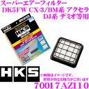 HKS エアフィルター 70017-AZ110 マツダ DK5FW CX-3/BM系 ア...