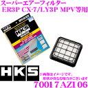 HKS エアフィルター 70017-AZ106 マツダ ER3P CX-7/LY3P MPV/...