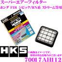 【2/25はP2倍】HKS エアフィルター 70017-AH112 ホンダ FD1 ...