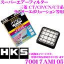 【11/1は全品P3倍】HKS エアフィルター 70017-AM105三菱 CT/C...