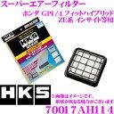 HKS エアフィルター 70017-AH114 ホンダ ZE系 インサイト/GP1...