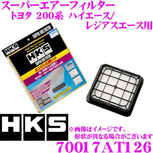 HKS エアフィルター 70017-AT126 トヨタ 200系 ハイエース/レジアスエース用 純正交換用スーパーエアーフィルター 純正品番:17801-30060 対応 【70017-AT026 後継品】画像