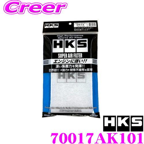 吸気系パーツ, エアクリーナー・エアフィルター HKS 70017-AK101 S
