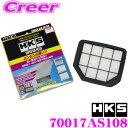 HKS スーパーエアフィルター スズキ JB64W ジムニー(ターボ)用 新開発乾式不織布フィルター 70017-AS108 対応純正品番:13780-77R00