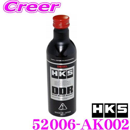 オイル・添加剤, ガソリン添加剤 HKS 52006-AK002DDR Direct Deposit Remover DIESEL 250ml
