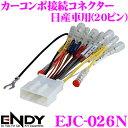 東光特殊電線 ENDY EJC-026N カーコンポ接続コネクター オーディオ取付ハーネス 日産車用(20ピン)