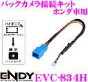 東光特殊電線 ENDY EVC-834H バックカメラ接続キット ホンダ車用 GK5系 GP5系 フィット GB3 GB4 GP3 フリード等 相当品番:RD-H101BC
