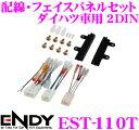 東光特殊電線 ENDY EST-110T配線・フェイスパネルセット トヨタ車用 2DIN