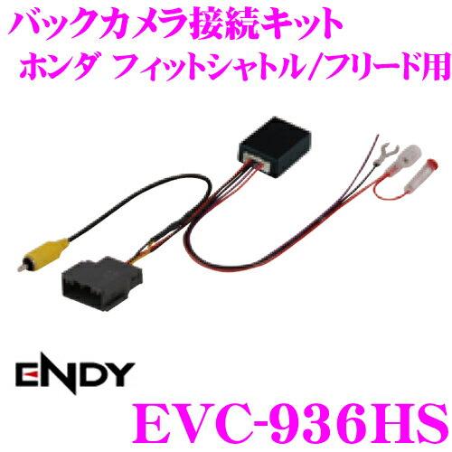カーナビ・カーエレクトロニクス, その他 920P2!! ENDY EVC-936HS RCA041H