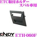 【11/1は全品P3倍】東光特殊電線 ENDY ETH-060FETC取付ホルダ...