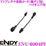 【5/18はP2倍】東光特殊電線 ENDY EVC-6004PI TVアンテナ変換コード 地デジ用 4本入り AVIC-CL902等