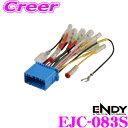 東光特殊電線 ENDY EJC-083S カーコンポ接続コネクター オーディオ取付ハーネス スズキ車用(20ピン)