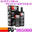 K&N 99-5000 エアフィルター用メンテナンスキット ウォッシャー&オイルセット 洗浄再生で驚異的なロングライフ!!