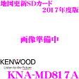 ケンウッド KNA-MD817A MDV-X802L/X701W/X701 等用 バージョンアップ SDカード 【2017年4月発売版(2016年度版)】