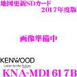 ケンウッド KNA-MD1617B MDV-X802L/X701W/X701 等用 バージョンアップ SDカード 【2017年4月発売版(2016年度版)】