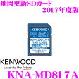 【本商品エントリーでポイント6倍!】ケンウッド KNA-MD817A MDV-X802L/X701W/X701 等用 バージョンアップ SDカード 【2017年4月発売版(2016年度版)】