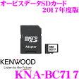 【本商品エントリーでポイント6倍!】ケンウッド KNA-BC717 オービスデータ SDカード 【2017年4月発売版(2016年度版)】