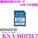 【2/25はP2倍】ケンウッド KNA-MD7217 MDV-727DT/626DT/525用...