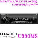 ケンウッド U330MS MP3/WAV/FLAC対応 USB/iPodレシーバー KEN...