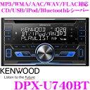 ケンウッド DPX-U740BT...