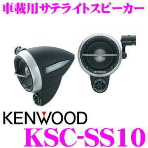 ケンウッド KSC-SS10車載用サテライトスピーカー