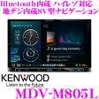 ケンウッド 彩速ナビ MDV-M805L4×4地デジチューナー内蔵 8V型 ハイレゾ対応Bluetooth内蔵 DVD/SD/USB対応 AV一体型 メモリーナビゲーション