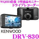 ケンウッド GPS内蔵ドライブレコーダー DRV-830 3...