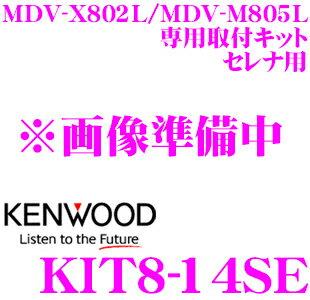 ケンウッド KIT8-14SE日産 C26系 セレナ用MDV-X802L/MDV-M805L専用取付キット