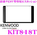 ケンウッド KIT8-18T 彩速ナビ8V型専用エスカッション トヨタ...