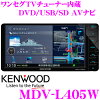 kenwood-mdv-l405w