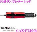 ケンウッド CAX-FT20-RFMトランスミッター レッドスマホ/タブ...