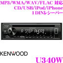 ケンウッド U340W MP3/WMA/WAV/FLAC 対応 CD/USB/iPod/iPhone...