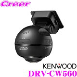 【12/4 20時〜12/6は全品P3倍以上!】ケンウッド ドライブレコーダー DRV-CW560 360°撮影対応ドラレコ GPS/HDR搭載ドラレコ 駐車監視/長時間駐車録画対応 microSDHCカード(32GB)付属